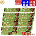 森永製菓 ダースプレミアム ピスタチオ 12粒 ×10個 送料無料