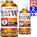 ショッピング日本初 からだすこやか茶W 350ml PET ペットボトル 48本 2ケース 全国送料無料 メーカー直送 コカコーラ トクホ