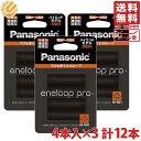 【3パックセット】パナソニック エネループプロ 単3形充電池 4本パック 大容量モデル eneloop pro BK-3HCD/4C 充電式電池 送料無料 単三