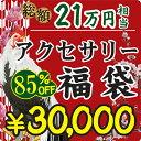 2017年ハッピー福袋パワーストーンアクセサリー30000円