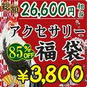 2017年ハッピー福袋パワーストーンアクセサリー3800円