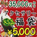 2017年ハッピー福袋パワーストーンアクセサリー5000円