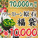 2017年ハッピー福袋パワーストーン原石10000円