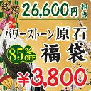 2017年ハッピー福袋パワーストーン原石3800円