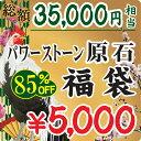 2017年ハッピー福袋パワーストーン原石5000円
