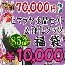 2017年ハッピー福袋ヒマラヤ水晶セット&浄化グッツ10000円