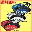 送料無料◆YOENX◆2016年4月中旬発売◆ラケットバッグ9(リュック付)〈テニス9本用〉 BAG1602N バッグ ヨネックス
