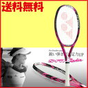 送料無料◆YONEX◆2015年6月中旬発売◆S-Fit Radia SFR 硬式テニスラケット ヨネックス