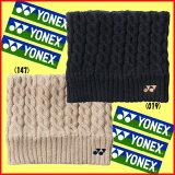 ◆簡易配送可◆2016年8月下旬発売◆個数限定◆YONEX◆ユニセックス ネックウォーマー 46015y ヨネックス フリーサイズ ネイビー ベージュ