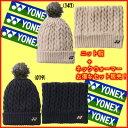 ◆送料無料◆2016年8月下旬発売◆個数限定セット販売◆色の組み合わせ自由◆YONEX◆ユニセックス ビーニー ニット帽 ネックウォーマー 46015y 410...