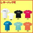 レターパック可◆YONEX◆2013年9月上旬発売◆ユニセックス ベリークールTシャツ 16201 テニス バドミントン ウェア ヨネックス