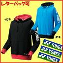 レターパック可◆YONEX◆2016年8月下旬発売◆ユニセックススウェットパーカー 32012 ヨネックス テニス バドミントン ウェア