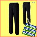 簡易配送可◆YONEX◆2016年8月下旬発売◆ユニセックス スウェットパンツ(フィットスタイル) 32013 ヨネックス テニス バドミントン ウェア