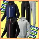 送料無料◆在庫処分◆数量限定◆YONEX◆2017年1月下旬発売◆ユニセックス スウェットパーカー&パンツ 上下セット 30043 30044 テニス..
