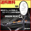 送料無料◆SRIXON◆2015年9月下旬発売◆REVO CZ 98D SR21511 硬式テニスラケット スリクソン