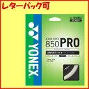 レターパック可◆YONEX◆エアロンスーパー 850 プロ ATG850P 硬式テニスストリング ヨネックス