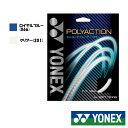 10%OFFクーポン対象◆YONEX◆ポリアクション125 PSGA125 ソフトテニスストリング ヨネックス