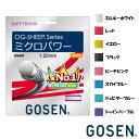 500円割引クーポン対象◆GOSEN◆オージーシープ ミクロパワー SS401 ゴーセン ソフトテニスストリング