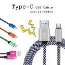 ショッピングこたつ USB Type-C こたつ充電ケーブル | 耐久 カラフル usb タイプC 充電 ケーブル ナイロン製 1m 断線防止 かわいい おすすめ 関連商品【B】