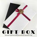 ショッピングラッピング プレゼント用ギフトボックス 贈り物 プレゼント ギフト ギフトボックス プレゼントボックス 梱包 ラッピング プレゼントに リボン Giftbox Gift box スマートフォンケース スマートフォン スマホ スマホケース