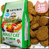 ハーブとヒューマングレードのお肉アーテミス フィーライン 500g(猫用)