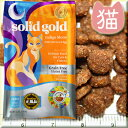 ソリッドゴールドインディゴムーン 2.7kg(猫用)