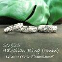 【SVハワイアンリングバレル5mm幅 2mm厚】ハワイアンジュエリー puaally 手彫り 指輪 シルバー リング ペアリング