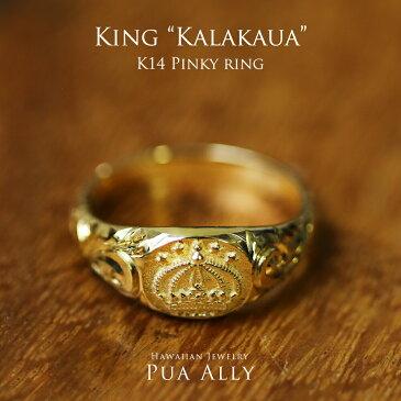 【K14YG ピンキーリング(キング・カラカウア)】 14金 ハワイアンジュエリー ハワジュ Hawaiian jewelry Puaally プアアリ 王冠 メンズ イエロー ゴールド プレゼント 男性 印台 指輪 楽ギフ_包装