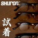 SHURON 試着サービス 片道送料無料シュロン社製眼鏡フレームフィッティングサービス