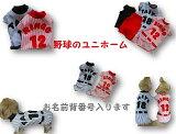 サッカーもいいけど野球もおすすめカバーオールタイプのユニホーム 犬 服 つなぎ05P10Jan15