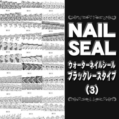 【ネイルシール】 ウォーターネイルシール ブラックレースタイプ(3) 各種☆メール便OK☆