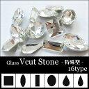 高級ガラス製  Vカットストーン 特殊型 ☆クリックポストOK☆ **