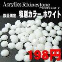 アクリル製ラインストーン 数量限定 特別カラーホワイト ☆クリックポストOK☆ **