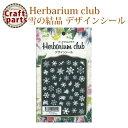 【ハーバリウムクラブ】h9 雪の結晶 HR-YUK-101 80158