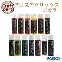【25%オフ!】パジコ プロスアクリックス 30ml 各種13カラー