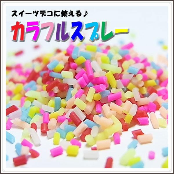カラフルスプレー 2g ☆DM便OK☆