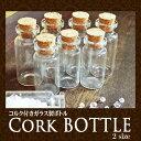 【宅配便発送のみ】コルク付き ガラス製ボトル 1個 各種
