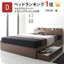 フランスベッド ダブル マットレス付き 収納付きベッド マルチラススーパースプリング
