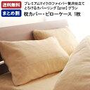 送料無料 枕カバー ピローケース プレミアムマイクロファイバー贅沢仕立てのとろけるカバーリンググラン まくらカバー