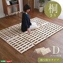 すのこベッド 4つ折り式 桐仕様(ダブル)【Sommeil-ソメイユ-】