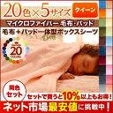 20色から選べるマイクロファイバー毛布・パッド 毛布&パッド一体型ボックスシーツセット クイーン