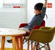 イームズ チェア 椅子 いすチャールズ&レイ・イームズ 椅子 チェア いす イス イームズチェア 北欧 チェアー イームズ (キッズ・ファブリック)