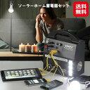 ソーラー発電機 蓄電器 家庭用 非常用電源 送料無料【ソーラ...