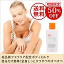"◆◎[free shipping] [the first limited trial] プエラリア use same as ブラヴィボディミルク (90mL) ""レディーズプエラリア 99%."" The body milk which combined soybean extract, an ability group nature ingredient including the placenta extract in a good balance."