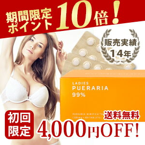 ◎ Rakuten # 1 regulars Pueraria formula supplement. Redizupueraria 99% ( grains per 330 mg/60 tablets )