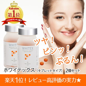 Rakuten General daily 1st place winning supplement grain type! Supplements why TeX (Tablet / 240 grain) was concentrated beauty ingredient of hyaluronic acid, placenta, 18 2 pieces
