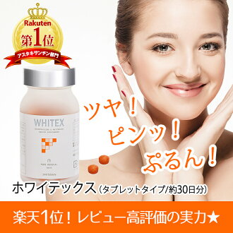 Rakuten General daily 1st place winning supplement Tablet (grain) type! The concentrated beauty ingredient of 18 essential beauty, such as hyaluronic acid and placenta supplements why TeX (Tablet / 240 grain)