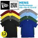 【エントリーで全品5倍】 ニューエラ NEW ERA パフォーマンス Tシャツ メンズ (ブラック/ネイビー/グレー/ホワイト/ブルー/レッド/イエロー/オレンジ/無地/メール便/ダンス/半袖)