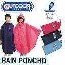 キッズレインポンチョ ポイント10倍 OUTDOOR(130cm・140cm・150cm)雨具 OU