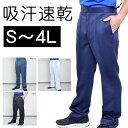 送料無料 メンズ長ズボン S M L LL 3L 4L 大きいサイズ ロングパンツ スラックス 日本製の生地 吸汗速乾 ウエスト後ろ半分はゴム フロ..